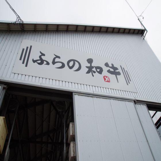 ふらの和牛