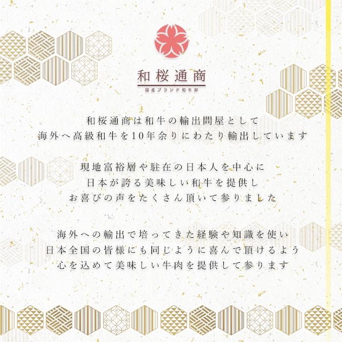 和桜通商は和牛の輸出問屋として海外へ高級和牛を10年余りにわたり輸出しております。現地の富裕層や駐在の日本人を中心に日本が誇る美味しい和牛を提供しお悦びの声をたくさんいただいて参りました。海外への輸出で培ってきた経験や知識を活かし日本全国の皆様にも同じように喜んで頂けるよう心を込めて美味しい牛肉を提供して参ります。