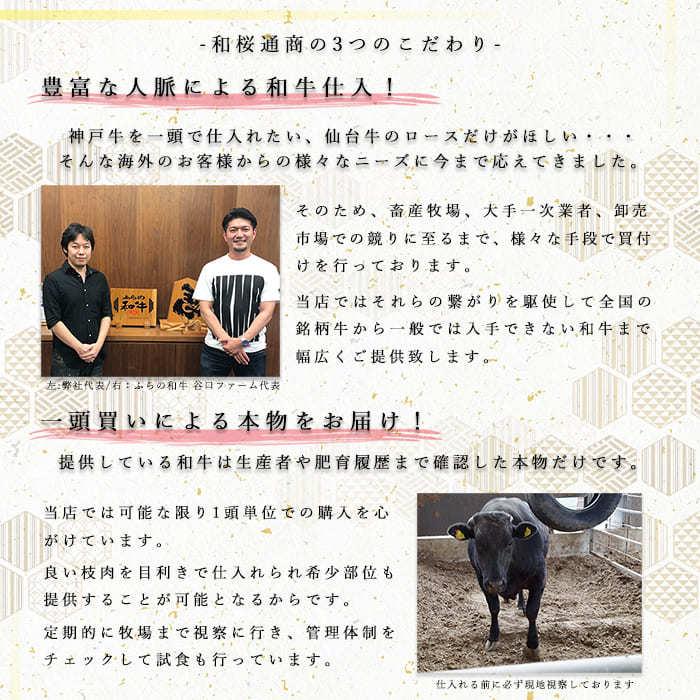 -和桜通商の3つのこだわり― 豊富な人脈による和牛仕入 神戸牛を一頭で仕入れたい、仙台牛のロースだけほしい・・・そんな海外のお客様からの様々なニーズに今まで答えてきました。そんとあめ、畜産牧場、大手一事業者、卸売市場での競りに至るまで、さまざまな手段で買付を行っております。当店ではそれらのつながりを駆使して全国の銘柄牛から一般では入手できない和牛まで幅広く提供いたします。 一頭買いによる本物をお届け 提供している和牛は生産者や肥育履歴まで確認した本物だけです。当店では可能な限り一頭単位での購入を心掛けています。良い枝肉を目利きでしいれられ希少部位も提供することが可能となるからです。 定期的に牧場まで視察に行き、管理体制をチェックして試食も行っています。 新鮮な銘柄牛を格安で提供 安さの秘密、当店は対円販売店舗を運営しておりません。輸出専門で運営してきたため、店頭販売を行っておりません。そのため家賃や人件費を抑え、それを価格の安さという形でお客様に還元しております。さらに大量発痛による価格交渉もあわさって格安でのご提供価格を実現しております。