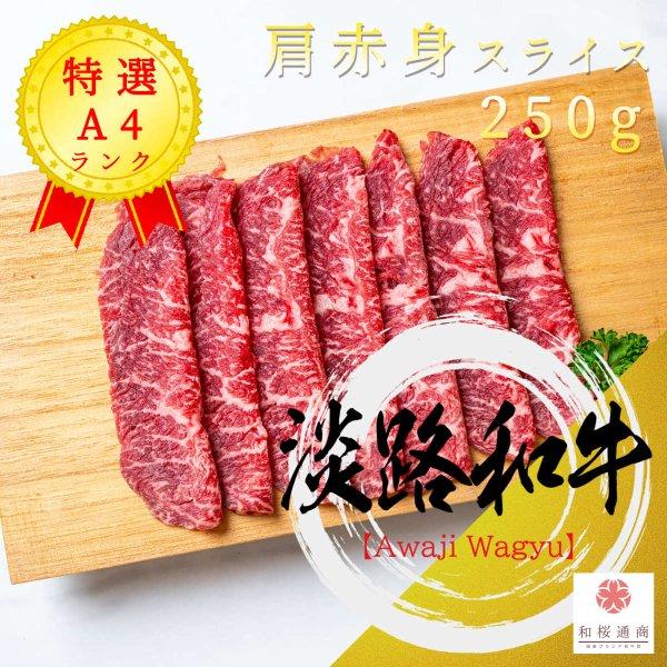 《淡路和牛》A4 特選赤身スライス 250g 黒毛和牛肩肉をご家庭で!ギフトで! しゃぶしゃぶ、すき焼き何にでも使えます。