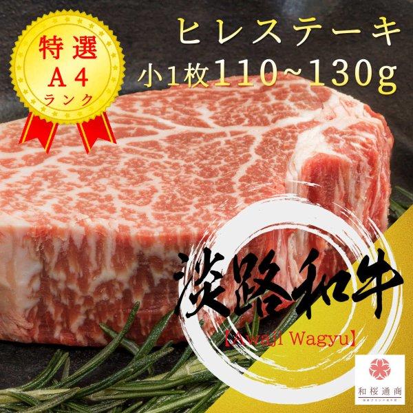 《淡路和牛》A4 最高級【ヒレ】ステーキ(小) 約110〜130g 黒毛和牛ヒレステーキをご家庭で!ギフトで!