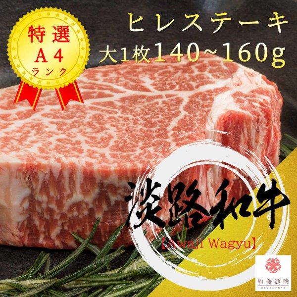 《淡路和牛》A4 最高級【ヒレ】ステーキ(大) 約140〜160g 黒毛和牛ヒレステーキをご家庭で!ギフトで!