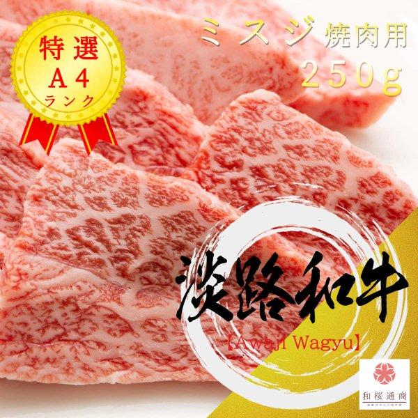 《淡路和牛》A4 希少部位【ミスジ】250g 黒毛和牛のウデからミスジを切り出し焼肉・ステーキ用にカット
