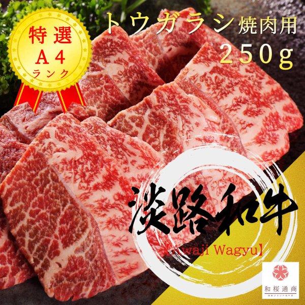 《淡路和牛》A4 希少部位【トウガラシ】250g 黒毛和牛のトウガラシをご家庭で!ギフトで! 焼肉でお楽しみ下さい