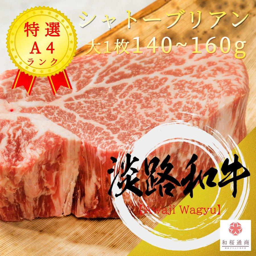 《淡路和牛》A4 超希少【シャトーブリアン】ステーキ 約140〜160g 黒毛和牛シャトーブリアンをご家庭で!ギフトで!