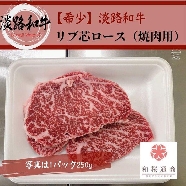 《淡路和牛》A4 希少部位【リブ芯】200g 黒毛和牛のリブロース部位からリブ芯のみを切り出しスライスしました。焼肉でお楽しみ下さい!