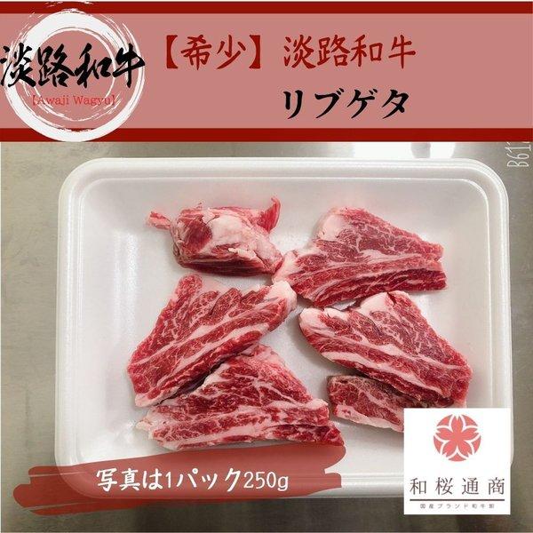 《淡路和牛》A4 中落カルビ【リブゲタ】150g 黒毛和牛のリブロース部位からリブゲタを切り出しスライスしました。焼肉でお楽しみ下さい!