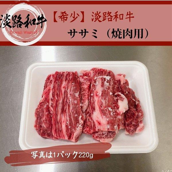 《淡路和牛》A4 希少部位【ササミ・ササバラ・フランク】 焼肉用 220g 黒毛和牛のソトバラからササミ部位を焼肉用にカットしました