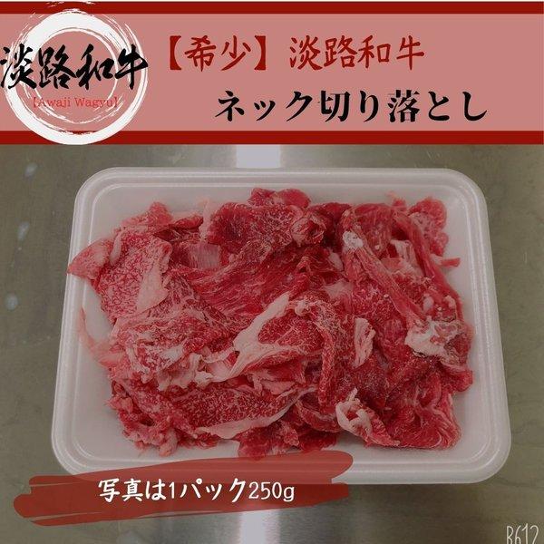 《淡路和牛》A4 ネックスライス 切り落とし・小間切り 250g 黒毛和牛ネックの薄切り 炒め物、しゃぶしゃぶなどでお楽しみ下さい。