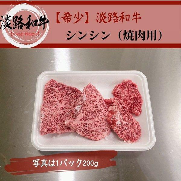《淡路和牛》A4 希少部位【シンシン】200g 黒毛和牛のシンタマ部位から赤身の希少部位シンシンを焼肉用にカットしました。