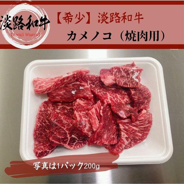 淡路和牛》A4 希少部位【カメノコ】200g 黒毛和牛のシンタマ部位からカメノコを焼肉用にカットしました。