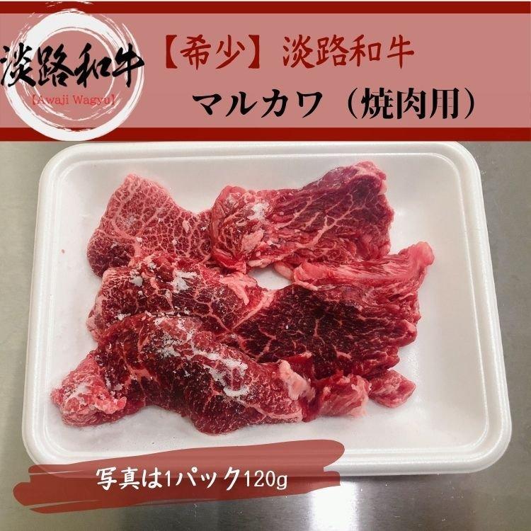 《淡路和牛》A4 希少部位【マルカワ】120g 黒毛和牛のシンタマ部位から赤身の希少部位マルカワを焼肉用にカットしました。