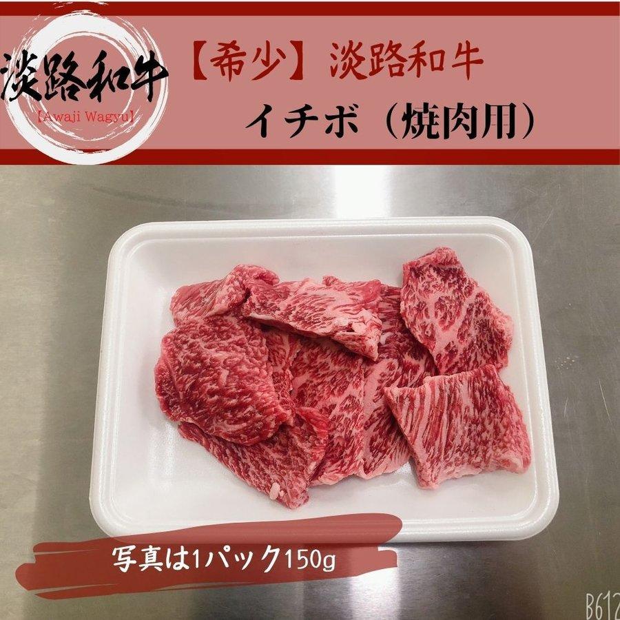 《淡路和牛》A4 【イチボ】150g 黒毛和牛のランイチ部位から独特の風味が特徴のイチボ部位を焼肉用にカットしました。