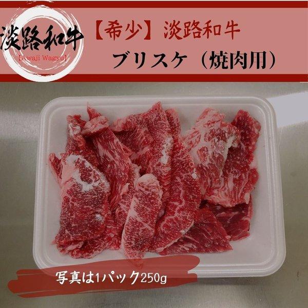 《淡路和牛》A4 【ブリスケ】焼肉用カット 250g 黒毛和牛のブリスケはとても濃厚な味が特徴です。