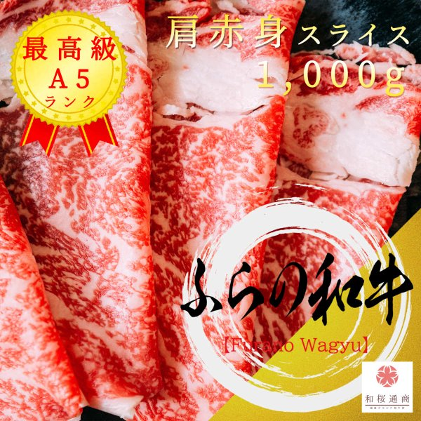 《ふらの和牛》A5 特選肩赤身スライス 大容量1,000g 黒毛和牛肩肉をご家庭で!ギフトで! しゃぶしゃぶ、すき焼き何にでも使えます。