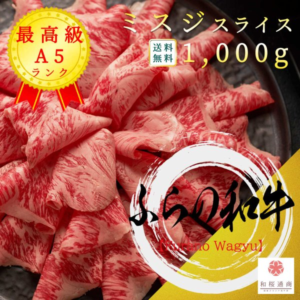 《ふらの和牛》A5 特選【ミスジ】スライス 大容量1,000g 黒毛和牛ミスジをご家庭で!ギフトで! しゃぶしゃぶ、すき焼き何にでも使えます。