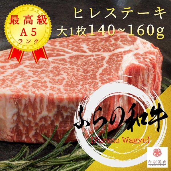 《ふらの和牛》A5 最高級【ヒレ】ステーキ(大) 約140〜160g 黒毛和牛ヒレステーキをご家庭で!ギフトで!