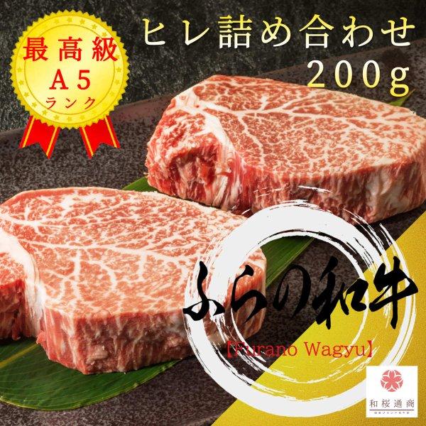 《ふらの和牛》A5 最高級【ヒレ】不整形カット詰め合わせ 約200g 黒毛和牛のヒレをお得にお楽しみください!