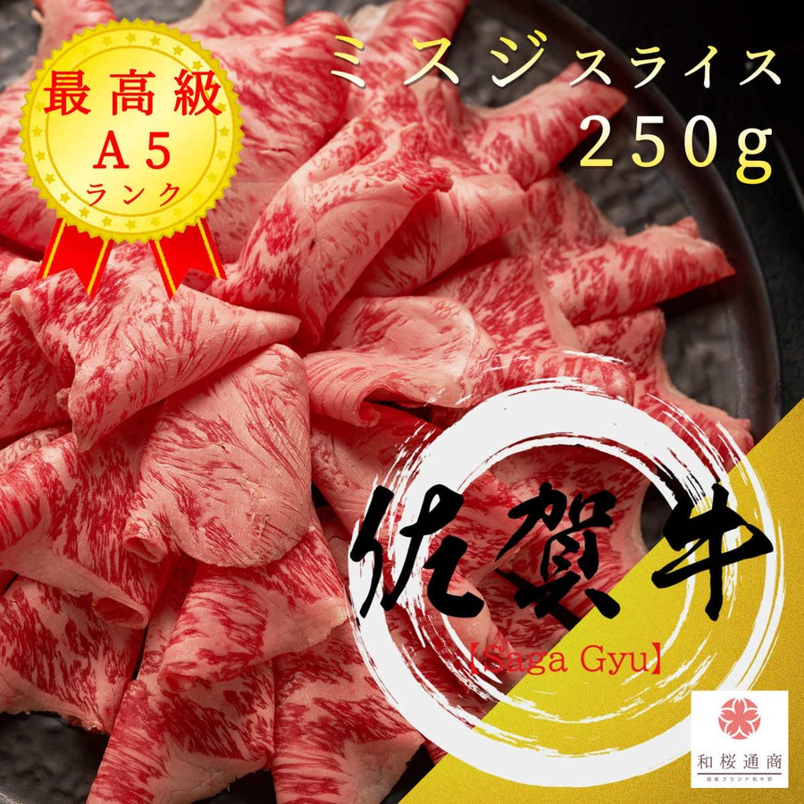 《佐賀牛》A5 特選【ミスジ】スライス 250g 黒毛和牛ミスジをご家庭で!ギフトで! しゃぶしゃぶ、すき焼き何にでも使えます。