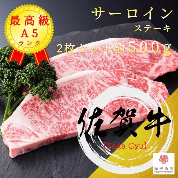 《佐賀牛》A5 極上【サーロイン】ステーキ 2枚セット 約500g 黒毛和牛のサーロインステーキをご家庭で!ギフトで!