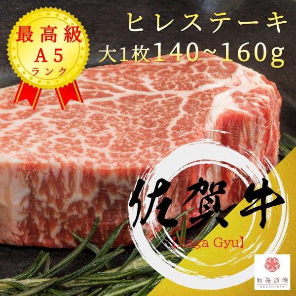 《佐賀牛》A5 最高級【ヒレ】ステーキ(大) 約140〜160g 黒毛和牛ヒレステーキをご家庭で!ギフトで!