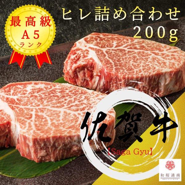 《佐賀牛》A5 最高級【ヒレ】不整形カット詰め合わせ 約200g 黒毛和牛のヒレをお得にお楽しみください!