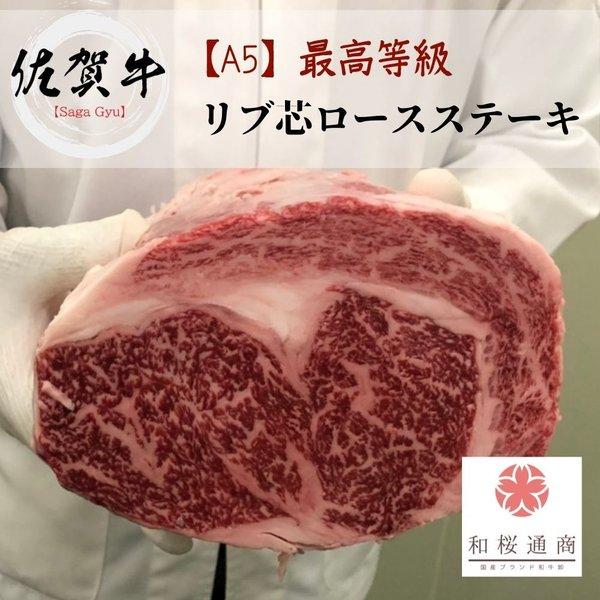 《佐賀牛》A5メス牛 超希少【リブアイ】ステーキ 300g 最高級黒毛和牛のリブロースからカブリ・ゲタを外した中心部分のステーキになります。