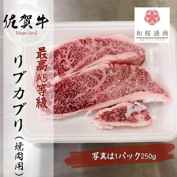 《佐賀牛》A5メス牛 【リブカブリ】焼肉用 200g 最高級黒毛和牛リブロースの「リブカブリ(リブキャップ)」を焼肉用にカットしました。ご家庭で!ギフトで!