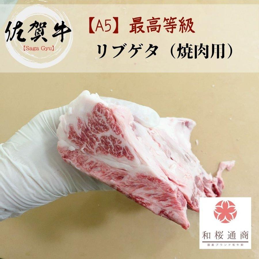 《佐賀牛》A5メス牛 中落カルビ【リブゲタ】焼肉用 200g 最高級黒毛和牛リブロースの「リブゲタ」を焼肉用にカットしました。ご家庭で!ギフトで!