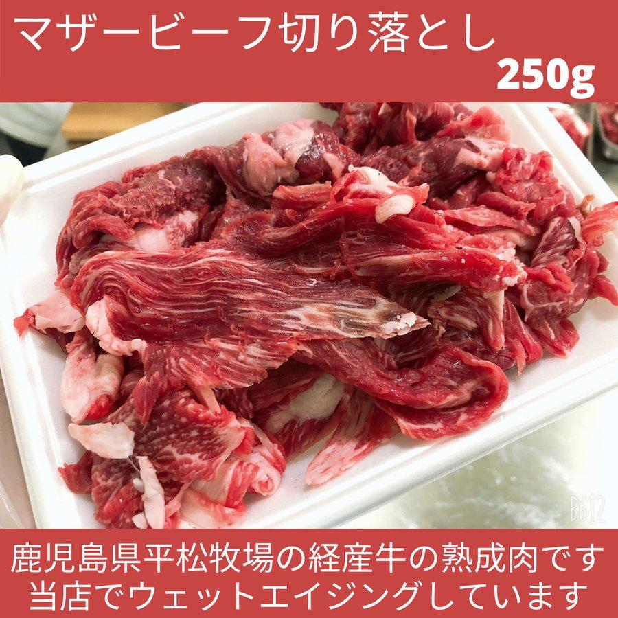 「グランドマザービーフ」熟成肉の切り落とし・小間切り 250g 鹿児島県は平松牧場の黒毛和牛・経産牛をウェットエイジング処理しました