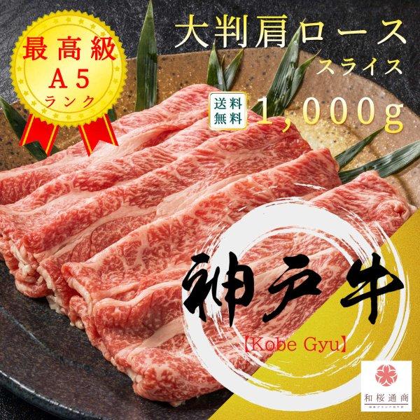 《神戸牛》A5 大判【クラシタロース】スライス 大容量1,000g 黒毛和牛肩ロースをご家庭で!ギフトで! しゃぶしゃぶ、すき焼き何にでも使えます。