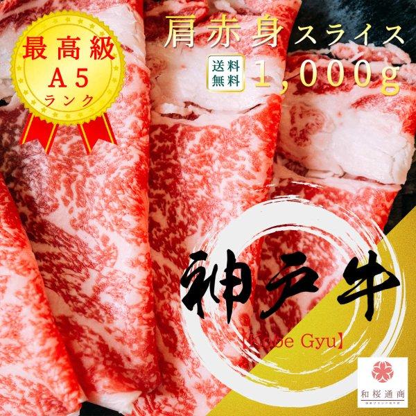 《神戸牛》A5 特選肩赤身スライス 大容量1,000g 黒毛和牛肩肉をご家庭で!ギフトで! しゃぶしゃぶ、すき焼き何にでも使えます。