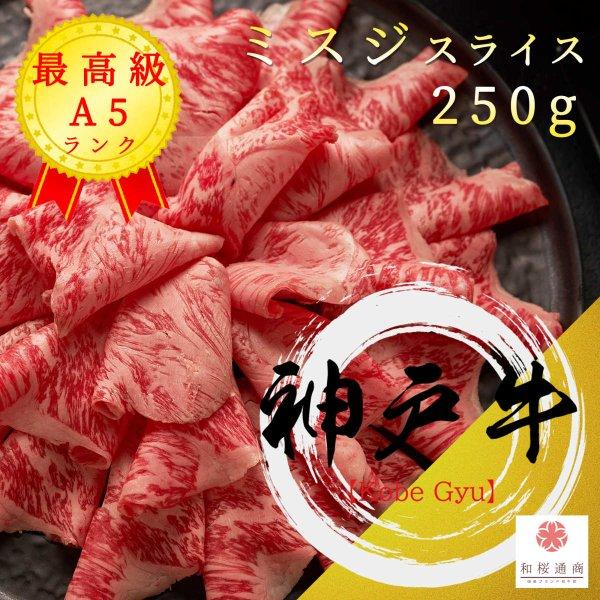 《神戸牛》A5 特選【ミスジ】スライス 250g 黒毛和牛ミスジをご家庭で!ギフトで! しゃぶしゃぶ、すき焼き何にでも使えます。