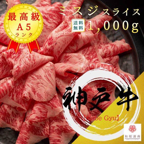 《神戸牛》A5 特選【ミスジ】スライス 大容量1,000g 黒毛和牛ミスジをご家庭で!ギフトで! しゃぶしゃぶ、すき焼き何にでも使えます。
