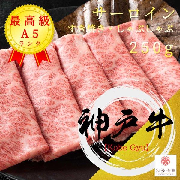 《神戸牛》A5 最高級【サーロイン】しゃぶしゃぶ・すき焼き 250g 黒毛和牛サーロインをご家庭で!ギフトで!