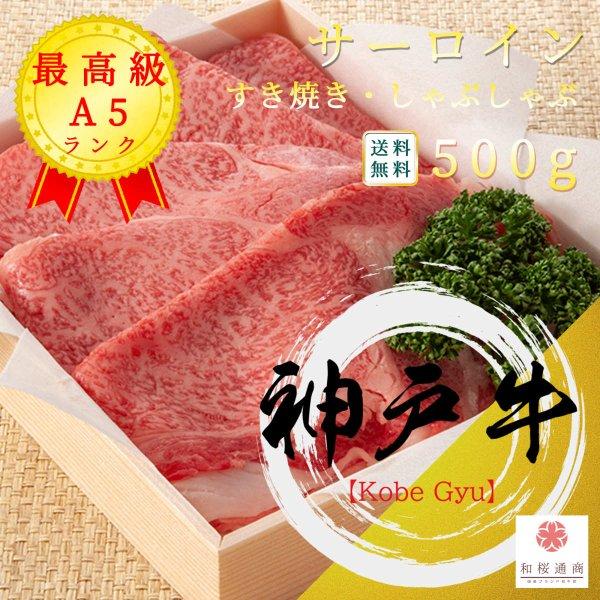 《神戸牛》A5 最高級【サーロイン】しゃぶしゃぶ・すき焼き 500g 黒毛和牛サーロインをご家庭で!ギフトで!