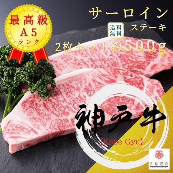 《神戸牛》A5 極上【サーロイン】ステーキ 2枚セット 約500g  黒毛和牛のサーロインステーキをご家庭で!ギフトで!