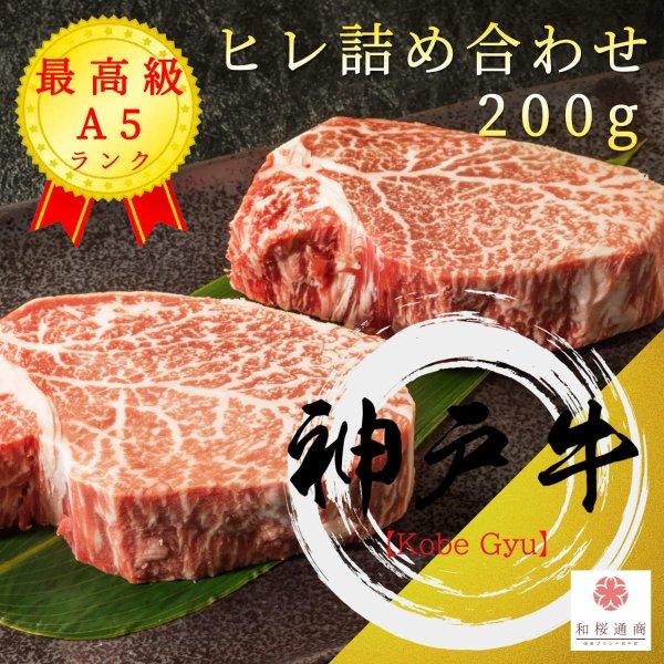 《神戸牛》A5 最高級【ヒレ】不整形カット詰め合わせ 約200g 黒毛和牛のヒレをお得にお楽しみください!