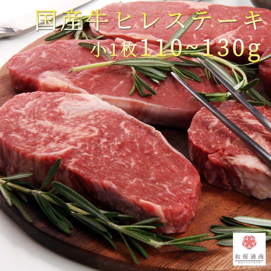 超特価!!国産牛【ヒレ】ステーキ小1枚 約110〜130g