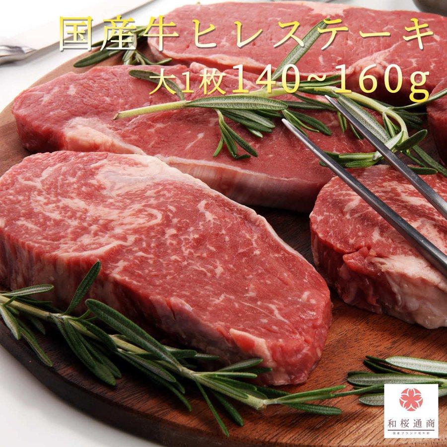 超特価!!国産牛【ヒレ】ステーキ大1枚 約140~160g