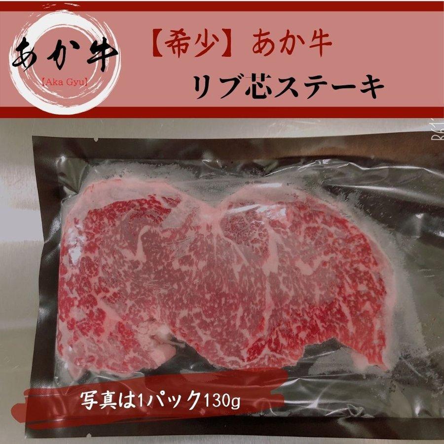 《あか牛》 超希少【リブ芯】ステーキ 130g 褐毛和牛のリブロースから中心のリブロース芯のみをステーキにカットしました