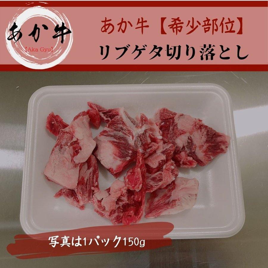 《あか牛》【リブゲタ】焼肉用切り落とし 150g 褐毛和牛の希少部位リブゲタの焼肉用カットです。