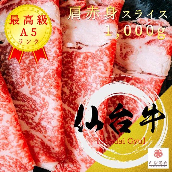 《仙台牛》A5 特選肩赤身スライス 大容量1,000g 黒毛和牛肩肉をご家庭で!ギフトで! しゃぶしゃぶ、すき焼き何にでも使えます。