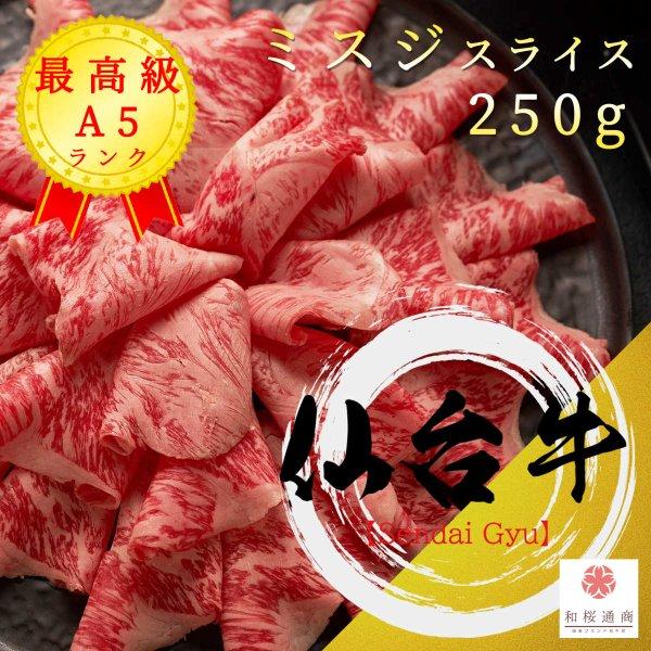 《仙台牛》A5 特選【ミスジ】スライス 250g 黒毛和牛ミスジをご家庭で!ギフトで! しゃぶしゃぶ、すき焼き何にでも使えます。