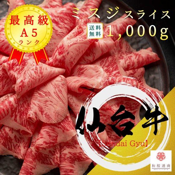 《仙台牛》A5 特選【ミスジ】スライス 大容量1,000g 黒毛和牛のミスジをご家庭で!ギフトで! しゃぶしゃぶ、すき焼き何にでも使えます。