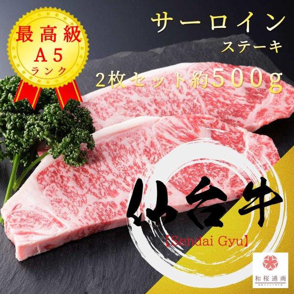 《仙台牛》A5 極上【サーロイン】ステーキ 2枚セット 約500g 黒毛和牛のサーロインステーキをご家庭で!ギフトで!