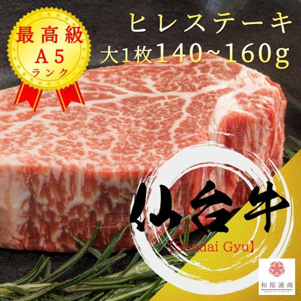 《仙台牛》A5 最高級【ヒレ】ステーキ(大) 約140〜160g 黒毛和牛ヒレステーキをご家庭で!ギフトで!