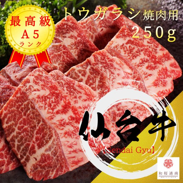 《仙台牛》A5 希少部位【トウガラシ】250g 黒毛和牛のトウガラシをご家庭で!ギフトで! 焼肉でお楽しみ下さい