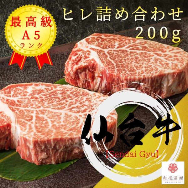 《仙台牛》A5 最高級【ヒレ】不整形カット詰め合わせ 約200g 黒毛和牛のヒレをお得にお楽しみください!
