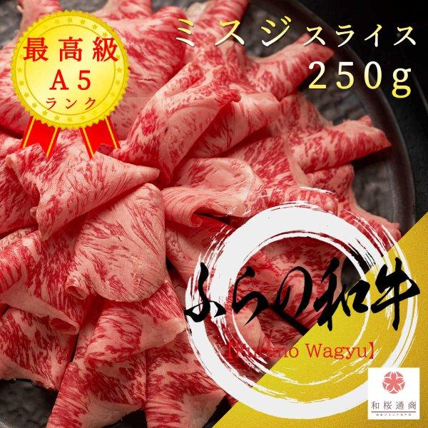 《ふらの和牛》A5 特選【ミスジ】スライス 250g 黒毛和牛ミスジをご家庭で!ギフトで! しゃぶしゃぶ、すき焼き何にでも使えます。